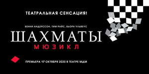 Moscow Production of CHESS Hits 150,000 Audience Members Since Premiere
