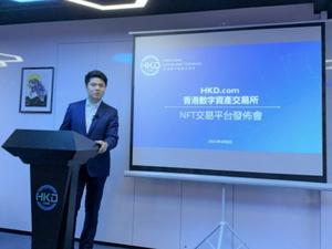 Hong Kong Digital Asset Exchange Launches First NFT Trading Platform in Hong Kong
