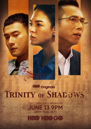 TRINITY OF SHADOWS Premieres June 13 on HBO Asia