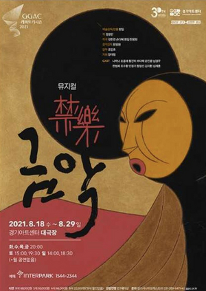 The Gyeonggi Sinawi Orchestra Will Perform GEUMAK This Summer