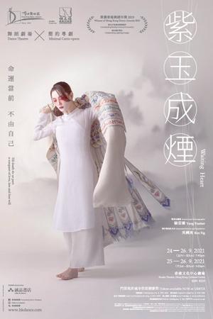Dance Theatre X Minimal Canto-Opera WAITING HEART Wins Two Hong Kong Dance Awards