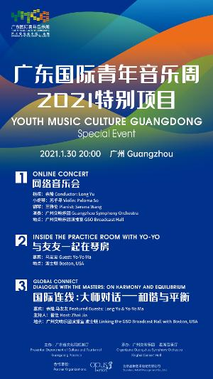 Youth Music Culture Guangdong To Broadcast 2021 Special Event