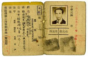 Museum Of Jewish Heritage Presents WHEN THE WORLD WAS CLOSED: SHANGHAI AND THE JEWISH REFUGEES OF WWII