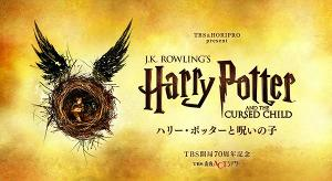 HARRY POTTER AND THE CURSED CHILD Premieres in Tokyo in Summer 2022
