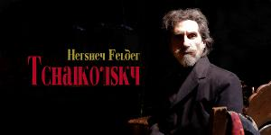 Porchlight Music Theatre Partners With Hershey Felder For TCHAIKOVSKY