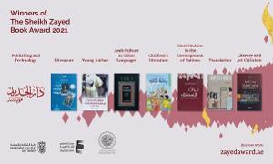 Sheikh Zayed Book AwardAnnounces 2021 Winners
