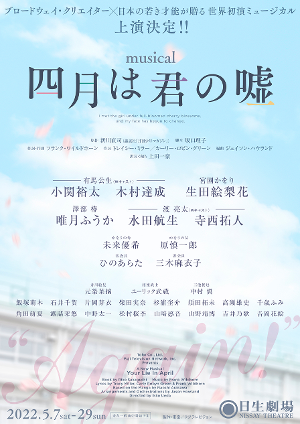 YOUR LIE IN APRIL Will Be Performed at the Nissay Theatre in May 2022