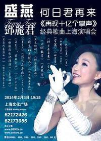 Golden Songs of Teresa Teng Concert in China