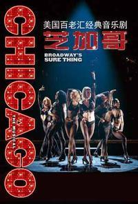 Chicago The Musical in China