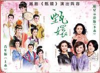 Zhen Huan in China