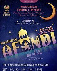 Nasirdin Afandi in China