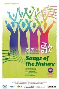 The songs of Spring concert in China