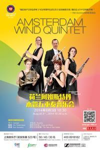 Week broadcast concert in Amsterdam Woodwind Quintet Concert in China
