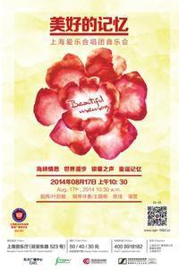 Week Broadcast Concert - Shanghai Philharmonic Choir Concert in China