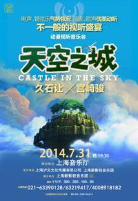Sky City --- large animation audiovisual concert in China