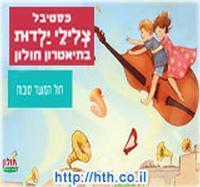 Childhood Sounds Festival in Israel