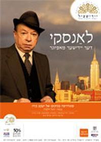 Lansky the Jewish Mafiosi in Israel