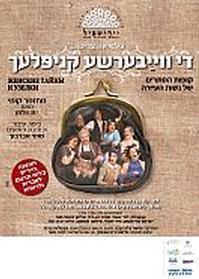 The Women`s Box of Secrets in Israel