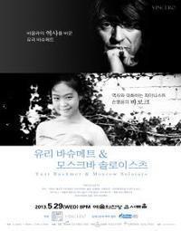 Yuri Bashmet & Moscow Soloists in South Korea