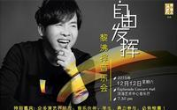 Li Fei Hui Concert in Singapore