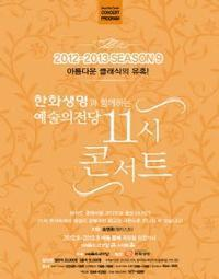 2013 SAC 11am Concert in South Korea