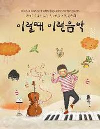Music concert with Explanation for youth in South Korea