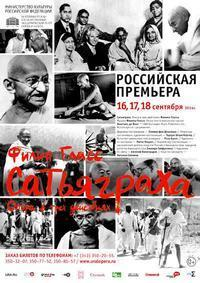 Satyagraha in Russia