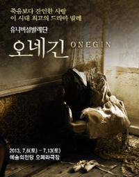 Onegin in South Korea