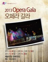 2013 Opera Gala Concert in South Korea
