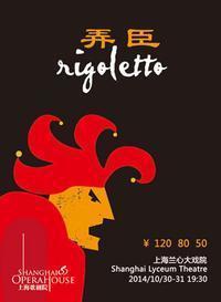 Rigoletto in China