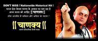 Chanakya in India