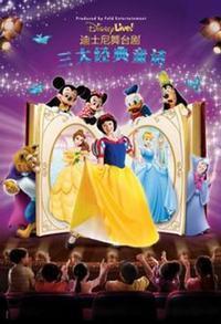 Three Fairy Tale in China