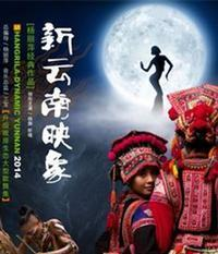 Medley-Dynamic Yunnan in China