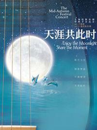Mid-Autumn Festival Concert in China
