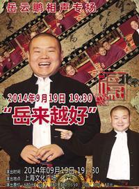 Yue Yunpeng's Cross-talk Show in China