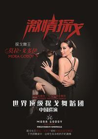 Mora Godoy - Argentina Tango in China