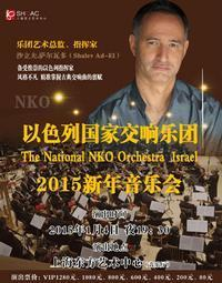 The National NKO Orchestra Israel 2015 New Year Concert in China