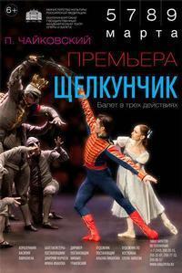 The Nutcracker in Russia