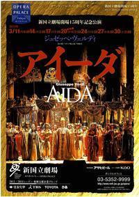 Aida in Japan