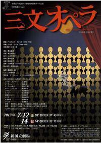 Die Dreigroschenoper in Japan
