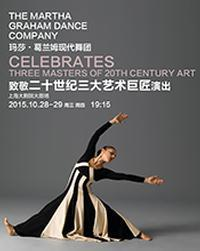 Buick Masters Series American Martha Graham Dance Company in China