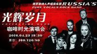Coming Of Age - Coffee Time Concerts in China