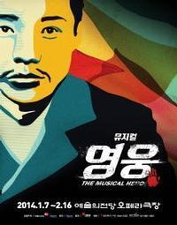The Musical HERO in South Korea