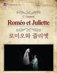 Romeo et Juliette in South Korea