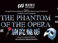 Musical the Phantom of the Opera in China