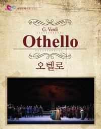 Otello in South Korea