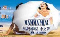 Mamma Mia! in China