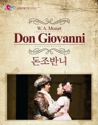 Don Giovanni in South Korea
