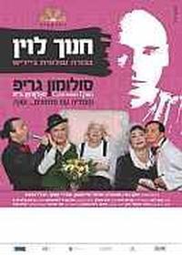 Solomon Grip in Israel