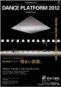 La Chambre Claire in Japan